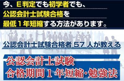 公認会計士試験◆合格期間1年短縮・勉強法.jpg